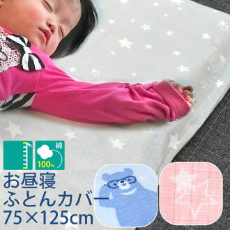 Nap futon cover cotton 100% fastener 75*125cm child nursery school nursery school kindergarten mattress cover nap futon cover 75*125 pretty whole pattern star star bear クマベアー Bear animal blue gray pink yellow beige