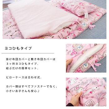 布団カバーは3ヶ所ヨコひも、ピローケースは合わせ式