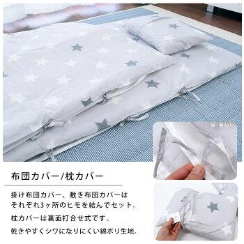 乾きやすくシワになりにくいカバー、掛敷カカバーは3ヶ所ヒモ、枕カバーは打ち合わせ式