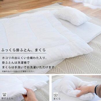 洗えるふっくら掛け布団、枕