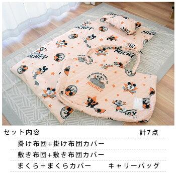 7点セット、掛け布団、敷き布団、枕、それぞれのカバー、手提げバッグ