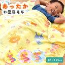アンパンマン 子ども 毛布 85×115cm 保育園 お昼寝ケット マイクロファイバー フランネル 暖か 暖かい 保育所 お出か…