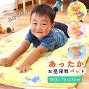 アンパンマン 暖か 毛布 敷パッド 子ども 70×120cm 手洗いOK ウォッシャブル 保育園 保育所 幼稚園 子供 Baby キッズ…