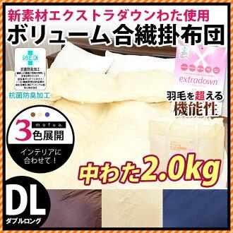 早双 myofua 额外填充 2.0 公斤合成羽绒被 (约 190 × 210 厘米) SEK 抗菌除臭处理 extradyown | 被子抗菌除臭合成被子