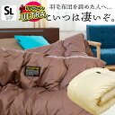 【ポイント10倍】送料無料 国産 日本製 ダニを通さない高密度生地 帝人SEK防ダニ抗菌防臭わたで暖か シンサレート ウルトラ 羽毛布団の…