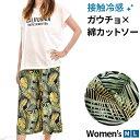 ルームウェア パジャマ 冷感素材 ひんやり 部屋着 レディース Tシャツ カットソー ズボン パンツ 上下セット 女性 婦…