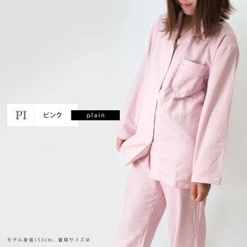 無地柄ピンク