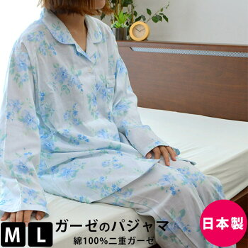 パジャマ レディース M/Lサイズ 長袖・長ズボン 花柄 2重ガーゼ 綿100% 日本製
