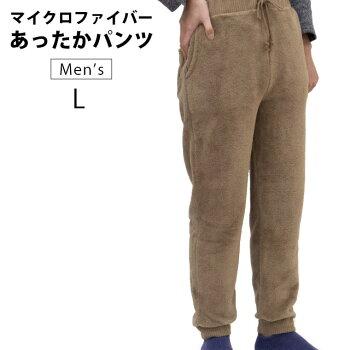 ルームパンツ メンズ M/L/LLサイズ 長ズボン 10分丈 あったかマイクロファイバー 無地