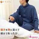 暖か ロマンス パジャマ メンズ 長袖 長ズボン ヒートコットン 日本製 衿付き 3WAY ナイティ ルームウエア 寝巻き 寝…