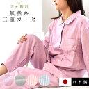 パジャマ 綿100% 3重ガーゼ 無撚糸 日本製 長袖 長ズボン pajamas ぱじゃま レディースパジャマ 婦人 Woman プレゼン…