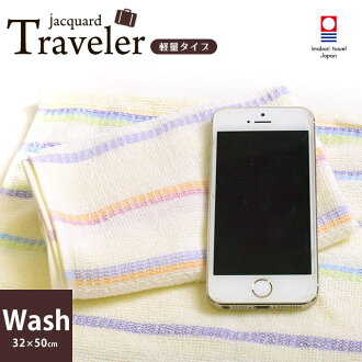 Imabari towel / Imabari / towel Japanese Imabari towels Jacquard traveller wash towel hand towel / handkerchief / タオルハンカチ / handkerchief towel ( approximately 32 x 50 cm )