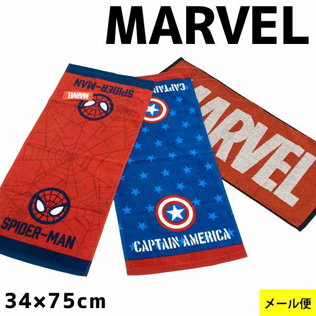 【 ゆうメール 送料無料 】MARVEL キャプテン・アメリカ スパイダーマン フェイスタオル 約34×75cm 綿100% ヒーロー マーベル【同梱不可】【プチギフト】