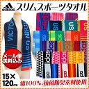 【メール便・代引き不可・送料込み】【新柄追加】adidas アディダス 抗菌防臭加工 スリムスポーツタオル 15×120cm (…