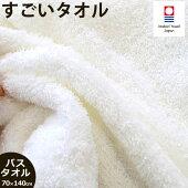 今治タオルサンホーキン綿使用「すごいタオル」バスタオル70×140cmコットン100%日本製国産|サンホアキン・バレーカリフォルニア米国アメリカたおるtowelフェースタオル高級ホテル無地ホワイトお風呂バスグッズ