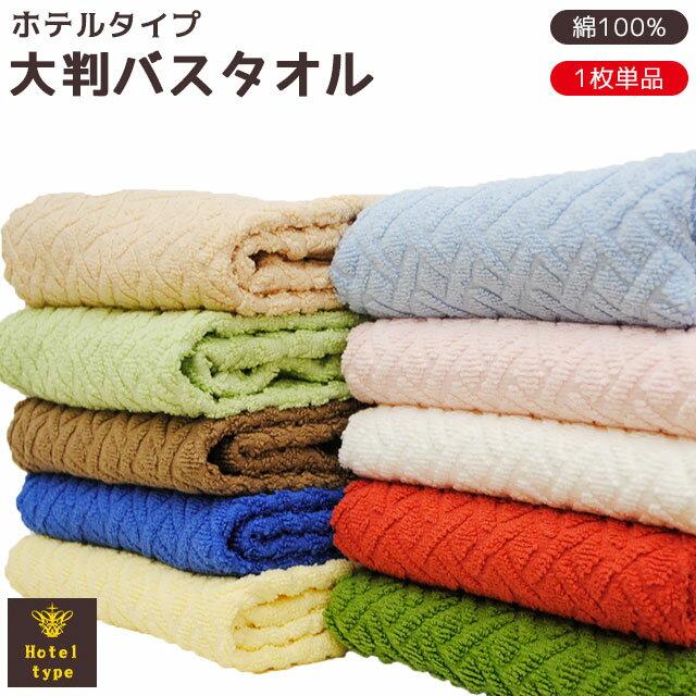 ホテルタイプ 大判バスタオル(約85×140cm)タオル/たおる/towel/ホテル仕様/大きい/ばすたおる