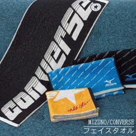 フェイスタオル ミズノ コンバース 34×80cm スポーツブランド ブラック ブルー イエロー スポーツ 旅行 フェイス