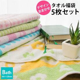 【タオル福袋】色柄おまかせ バスタオル 5枚セット(60×120cm)【プチギフト】