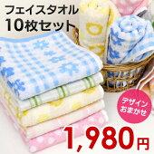 【タオル福袋】色柄おまかせフェイスタオル10枚セット(34×80cm/10枚)