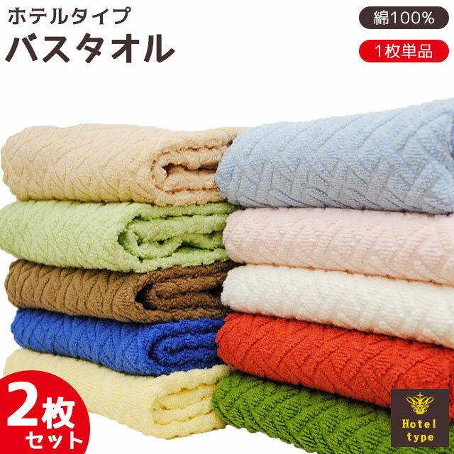 ホテルタイプ バスタオル 2枚セット/2枚組(約60×120cm) バスタオル タオル towel ホテル仕様 無地