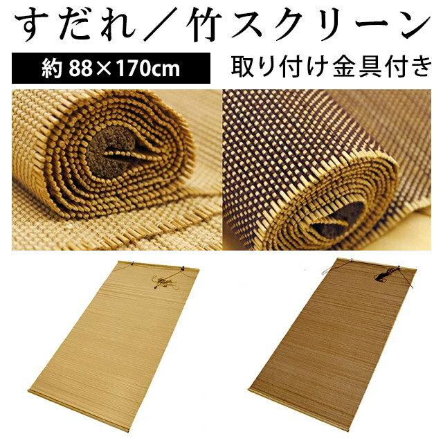 【竹】竹ロールアップ 竹スクリーン ブラインド サイズ 約 88×170cm XQB120 竹100% ベージュ ブラウン 送料無料   ロールアップ 節電 日除け すだれ バンブー 竹 bamboo 88×170