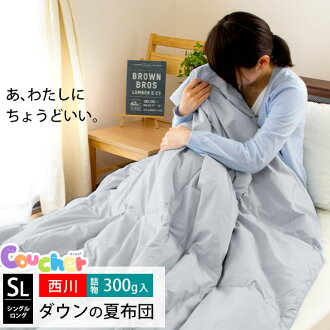 outlet store ef670 b1aaa It is a futon comforter midyear gift gift in washing hygiene processing  plain fabric summer in down blanket Nishikawa single washable feather thin  ...