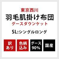 【訳あり・色柄込み】西川羽毛肌掛け布団ダウンケットグース国産【あす楽対応】