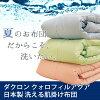 可水洗羽绒被 / 被子 / 双人房 / 国内涤纶 / quarofilaka 無地肌羽绒被 / 皮肤 (双长和 190 × 210 厘米) 的慰藉