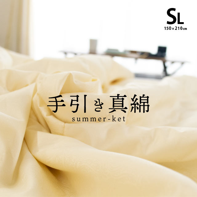 夏掛け布団 シングル 150×210cm 日本製 手引き真綿 シングルロング シルク 高級 夏布団 夏ぶとん 春 夏 肌布団 肌掛け布団 肌ぶとん 肌ふとん