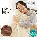 【2枚組】肌掛け布団 シングル 洗える ウォッシャブル 夏布団【送料無料】国産 日本製 東レ FT テトロン®使用なか…