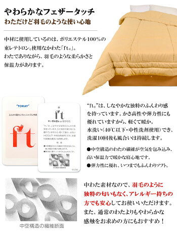 国産日本製東レテトロン®使用なかわた「ft®」使用フェザータッチふんわり肌掛け布団シングルロング150×210cm 肌掛け布団はだかけふとんウォッシャブル春夏洗濯ソフト