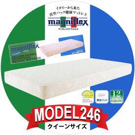 【正規販売店】【安心の12年保証】 マニフレックス モデル246 クイーン イタリア製 マットレス magniflex【大型便S】