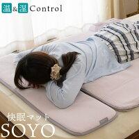 仮眠マットSOYOそよ100×100cm涼感寝具扇風マットAX-DM050H専用シーツカバー1枚付きハーフエアコンマット