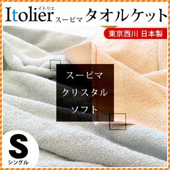東京西川イトリエItolier日本製高級スーピマコットン使用タオルケットシングル150×190cm/西川産業/たおるけっと/towelket/スーピマ綿/シルクアミノ酸/やわらか