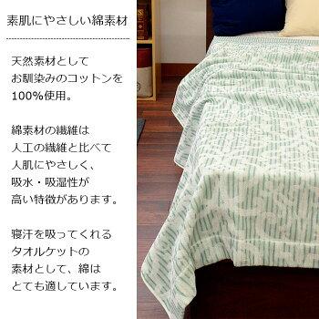 ロマンス小杉タオルケット今治織ゆったりサイズ綿100%シングル150×200cmコットンパイル地夏肌掛けタオルケット丸洗い