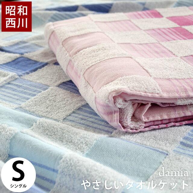 昭和西川 ジャガード織り 綿100% タオルケット シングル 140×190cm ダミア ジャガード 肌掛け ケット ブルー ピンク 西川【あす楽対応】
