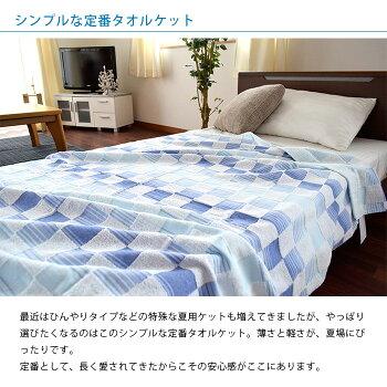 ジャガード織り綿100%タオルケットシングル140×190cmダミアジャガード肌掛けケットブルーピンク