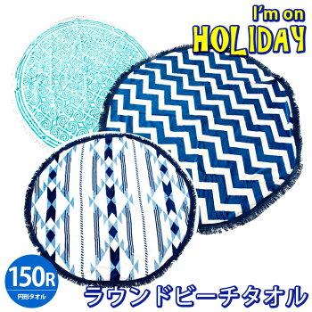 ラウンドタオル 直径150cm シェブロン柄・キリム柄・渦巻き柄 円形バスタオル