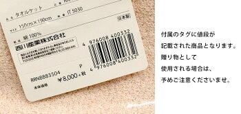 【ママ割エントリーでP5倍】【クーポンで100円OFF】タオルケットシングル西川【送料無料】綿100%洗える東京西川イトリエItolier日本製高級スーピマコットン150×190cmスーピマ綿シルクアミノ酸加工暑さ対策やわらか【あす楽対応】