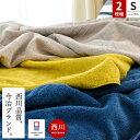 【2枚組】タオルケット 西川 今治ブランド シングル 約140×190cm 「moonlit」 洗える 丸洗い 無地カラー ネイビー イ…