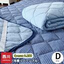 リバーシブル ひんやり パイル マット 冷感 敷きパッド ダブル 西川 東京西川 冷感 ストライプ ニット 140×205cm 冷…