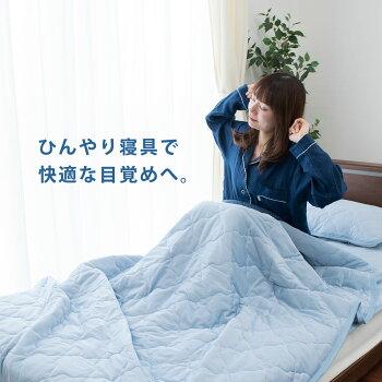 【送料無料】東京西川ひんやり寝具3点セットクール寝具接触冷感シングルキルトケット敷きパッド枕パッド肌掛け肌布団肌掛け布団ケット敷パッドベッドパッドまくらカバーひんやりマット夏トータルコーディネート布団セット西川
