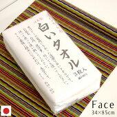 国産/日本製/昔ながらの白いタオルフェイスタオル3枚セット約34×85cmホワイト綿100%