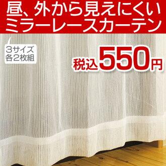 ! Miller Lace Curtains 2 pairs stripe design color white (width 100 x length 133 cm, width 100 x height 176 cm, width 100 x 198 cm) mosquito curtains-ten months-ten curtain lace Les-Su Le - Su