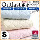 送料無料 東京西川 アウトラスト 敷きパッド シングル 100×205cm クールマット ベッドパッド 洗える 汗取りパッド シ…