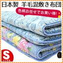 敷布団 【色柄込み】 国産 羊毛混 敷き布団(シングル / 100×200cm)日本製