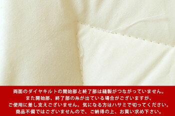 日本製羊毛混3層式プロファイル敷き布団「体圧分散ふかふかウール君」
