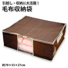 【収納アイテム】 毛布収納袋 取っ手/ネーム入れ付き サイズ:約70×55×27cm(幅:奥行:高さ) 暖かい