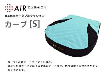 東京西川AiR(エアー)国産ポータブルクッションカーブ[S](シートクッション)