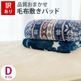 【訳あり】【色柄おまかせ】フランネル 敷きパッド 140×205cm ダブル 敷毛布 毛布 毛布敷き ふわふわ 色柄込 アウトレット